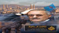 وثائقي عن مسيرة علي عبدالله صالح وحزب المؤتمر مساء اليوم على قناة الجزيرة