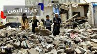 """أمين الأمم المتحدة يصف حرب اليمن بـ""""العبثية"""" ويدعو لوقفها"""