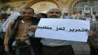 احتجاجات في تعز تطالب الشرعية والتحالف بسرعة تحرير المحافظة من المليشيا الانقلابية