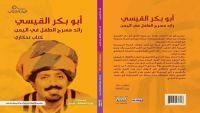 """وزارة الثقافة تصدر الكتاب الثالث في مشروعها """"مائة عنوان"""""""