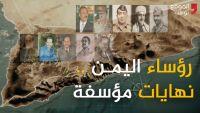رؤساء اليمن .. (11) رئيسا حكموا اليمن خلال (50) عاما والنهايات مؤسفة (فيديو خاص)