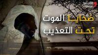 """""""عبدالغني جهلان"""".. مختطف قُتل تحت التعذيب في سجون الحوثي (فيديو خاص)"""