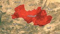 ما الأهمية الاستراتيجية لتحرير محافظة البيضاء؟ (تقرير)