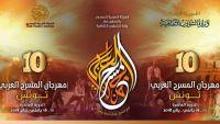 27 مسرحية من 22 دولة بمهرجان المسرح العربي بتونس