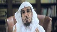 السلطات السعودية تفرض حظراً على سفر 17 من أقرباء الداعية سلمان العودة.. ومنظمات حقوقية تندّد