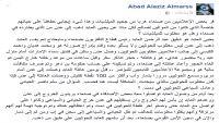 صحفي يتعرض لإساءة قادحة من شخص مقرب من الحوثيين ويطالب بمعاقبته