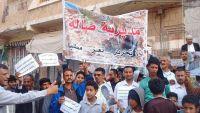 وقفة احتجاجية بتعز تطالب الشرعية والتحالف باستكمال تحرير المحافظة