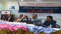 الكشف عن 2250 انتهاكا بحق الصحفيين اليمنيين ارتكب معظمها الحوثيون