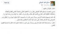وكيل وزارة التعليم العالي بالحكومة الشرعية يعتذر للطلاب عن العبث الحاصل بالمنح الدراسية