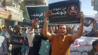 تظاهرة حاشدة في تعز تندد بصمت الحكومة إزاء الأزمة الاقتصادية وانهيار الريال