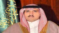 السفير السعودي يؤكد استمرار دعم بلاده لليمن في مواجهة المشروع الإيراني