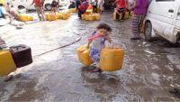 الصليب الأحمر: 15.7 مليون يمني يفتقرون إلى مياه نظيفة