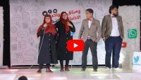 بالفيديو: قصص نجاح على شبكات التواصل الاجتماعي في فعالية بالحديدة