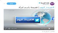 قناة العربية تثير غضب الصحفيين اليمنيين بعد إساءتها لصحفي يمني وصحفيون يطالبونها بالاعتذار