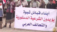 سلطات شبوة تؤكد دعمها لحكومة هادي