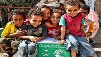 تفاصيل الخطة السعودية الشاملة لإغاثة الشعب اليمني خلال 2018