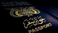 سام: فرض الدول العربية التأشيرات على اليمنيين يضاعف حصارهم