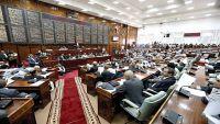صحيفة: أعضاء البرلمان الموالون للشرعية سيعقدون جلساتهم في عدن