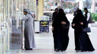 فقيه سعودي: المرأة ليست ملزمة بالعباءة