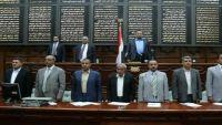 الحوثيون يأمرون نواب صنعاء بالموافقة على 16 قانوناً جديداً