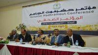 مؤتمر حضرموت الجامع يستأنف نشاطاته ويعتزم إطلاق قناة فضائية