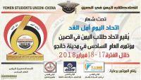 انطلاق المؤتمر العام السادس لاتحاد طلاب اليمن بالصين غدا الأحد