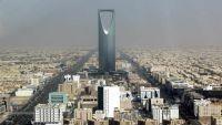 بلومبيرغ: السعودية من الدول الأكثر بؤسا رغم النفط