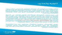 اليونيسف تحذر من إعلانات مزيفة لتوظيف نساء يمنيات