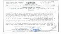 تعميم حوثي بمنع التعامل ماليا مع 697 شركة ورجل أعمال في صنعاء