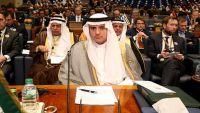 الجبير يؤكد على ضرورة مفاوضة الحوثيين في اليمن