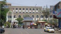 مستشفى الثورة بتعز يغلق أبوابه احتجاجا على اختطاف مسلحين لأحد الأطباء