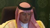 يمنيون للجبير: لسنا لاجئين وساهمنا ببناء السعودية