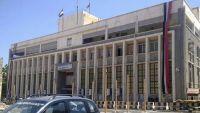 البنك المركزي ينفي تأجيل الوديعة السعودية ونقل مقره إلى الأردن