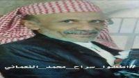 ناشطون يطلقون حملة لمناصرة سجين من قبل النيابة الجزائية المتخصصة بصنعاء