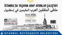 المثقفون العرب في إسطنبول يعقدون لقاءهم الأول