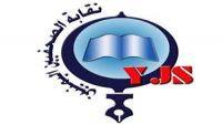 نقابة الصحفيين اليمنيين تدين الاعتداء على مراسل الأيام بتعز