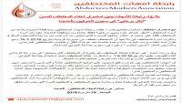 الحديدة.. أمهات المختطفين تدين إخفاء مسن في سجون الحوثي