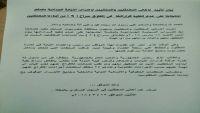 إضراب عام للنيابات في المكلا على خلفية إيقاف السلطات إطلاق سراح المعتقلين