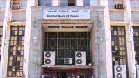 البنك المركزي يعلن توقف عملياته بشكل كامل بسبب حجز الإمارات أموالا تابعة للبنك بميناء عدن
