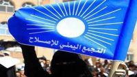 دائرة المرأة في الإصلاح تطالب باستعادة حقوق المرأة المسلوبة