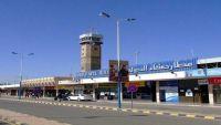 الأمم المتحدة تدعو التحالف إلى فتح مطار صنعاء أمام الرحلات التجارية