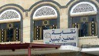 نقابة الصحفيين تدين إيقاف صحفيين في مطار عدن وتطالب بالتحقيق في كافة الانتهاكات