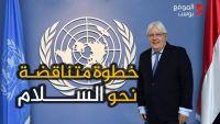 المبعوث الأممي يبدأ تحركاته في اليمن.. ما إمكانيات النجاح؟ (فيديو)