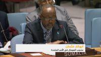 الصومال يدعو مجلس الأمن لوقف انتهاكات الإمارات