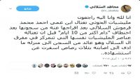 مليشيا الحوثي تقتل أحد المعتقلين بعد أن أفرجت عنه من سجونها في البيضاء