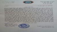 المؤسسة الاقتصادية بسقطرى تشكو مدير فرع عدن للحكومة