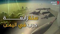 اليمن تدخل العام الرابع من الحرب الغبية (فيديو خاص)