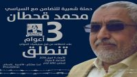 حملة شعبية واسعة تنطلق غداً الأربعاء للمطالبة بالإفراج عن محمد قحطان