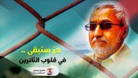 في الذكرى الثالثة لاختطافه.. اليمنيون يستذكرون قحطان وينددون بجرائم الحوثي