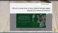 نيويوركر: الرياض وأبو ظبي كانتا ستغزوان قطر